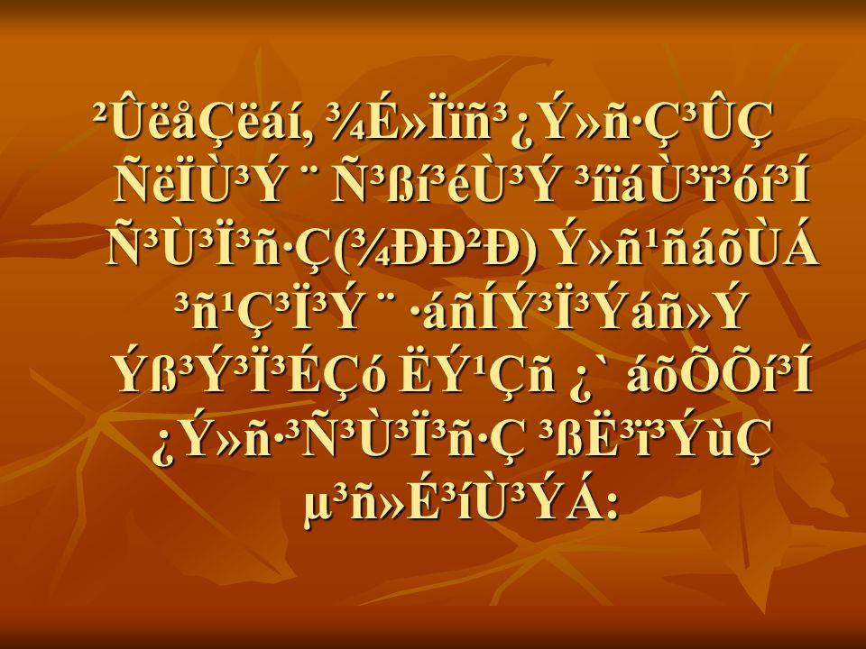 ²ÛëåÇëáí, ¾É»Ïïñ³¿Ý»ñ·Ç³ÛÇ ÑëÏÙ³Ý ¨ ѳßí³éÙ³Ý ³íïáÙ³ï³óí³Í ѳٳϳñ·Ç(¾ÐвÐ) Ý»ñ¹ñáõÙÁ ³ñ¹Ç³Ï³Ý ¨ ·áñÍݳϳÝáñ»Ý Ý߳ݳϳÉÇó ËݹÇñ ¿` áõÕÕí³Í ¿Ý»ñ·³Ñ³Ù³Ï