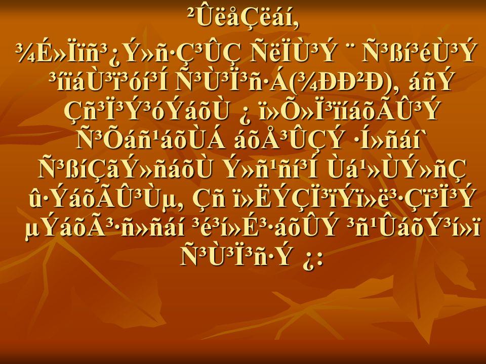 ²ÛëåÇëáí, ¾É»Ïïñ³¿Ý»ñ·Ç³ÛÇ ÑëÏÙ³Ý ¨ ѳßí³éÙ³Ý ³íïáÙ³ï³óí³Í ѳٳϳñ·Á(¾ÐвÐ), áñÝ Çñ³Ï³Ý³óÝáõÙ ¿ ï»Õ»Ï³ïíáõÃÛ³Ý Ñ³Õáñ¹áõÙÁ áõųÛÇÝ ·Í»ñáí` ѳßíÇãÝ»ñáõÙ