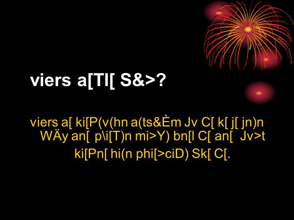 viers a[Tl[ S&>? viers a[ ki[P(v(hn a(ts&Èm Jv C[ k[ j[ jn)n WÄy an[ p\i[T)n mi>Y) bn[l C[ an[ Jv>t ki[Pn[ hi(n phi[>ciD) Sk[ C[.
