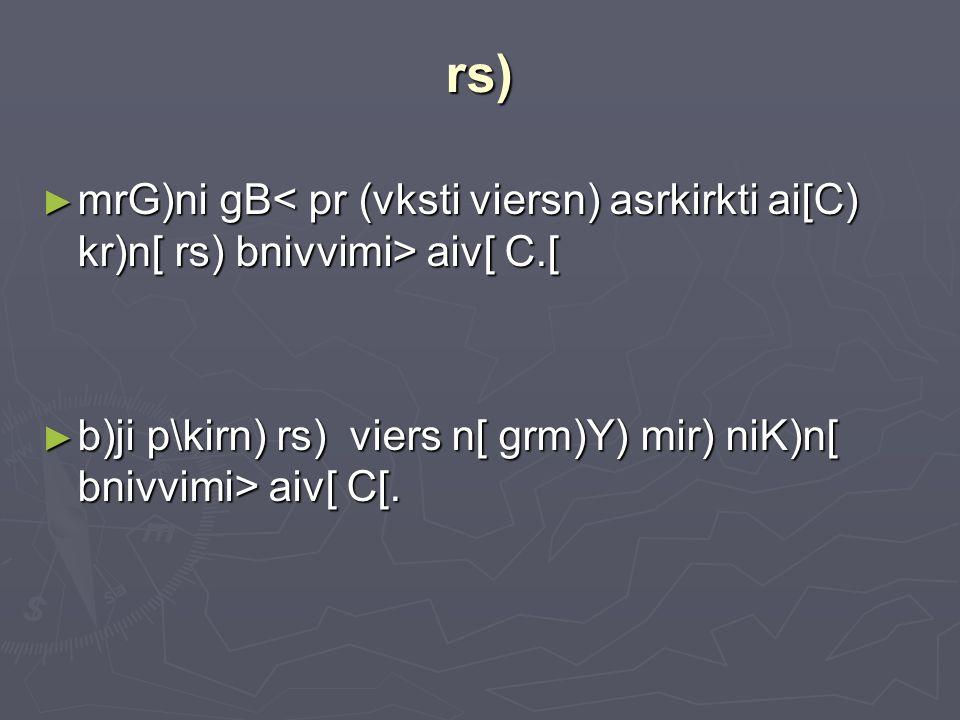 rs) ► mrG)ni gB aiv[ C.[ ► b)ji p\kirn) rs) viers n[ grm)Y) mir) niK)n[ bnivvimi> aiv[ C[.