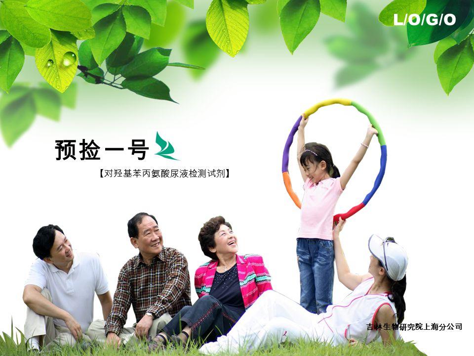 L/O/G/O 预捡一号 【对羟基苯丙氨酸尿液检测试剂】 吉林生物研究院上海分公司