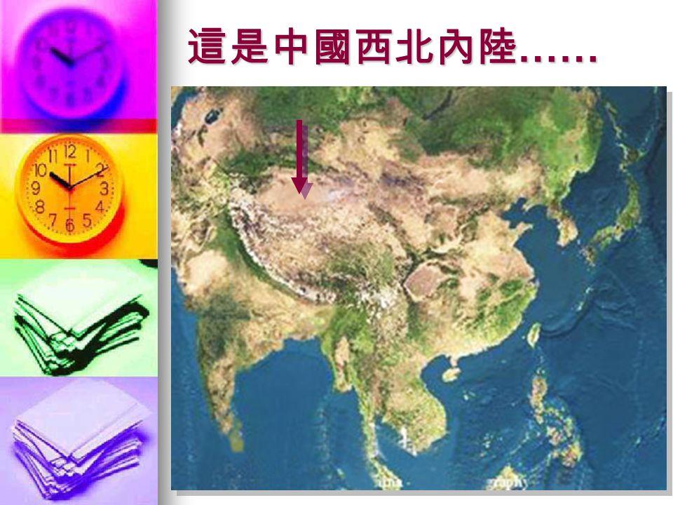 這是中國西北內陸 ……