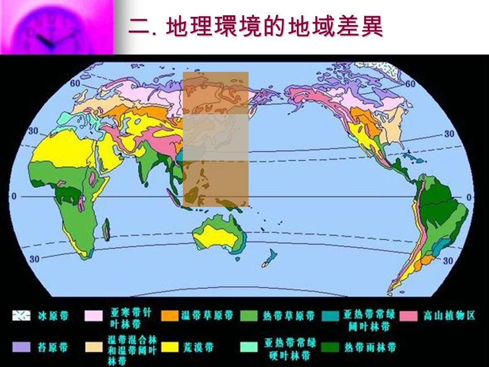 不同的緯度位置+不同的海陸位置 = 不同的陸地自然帶 不同的緯度位置+不同的海陸位置 = 不同的陸地自然帶 二. 地理環境的地域差異