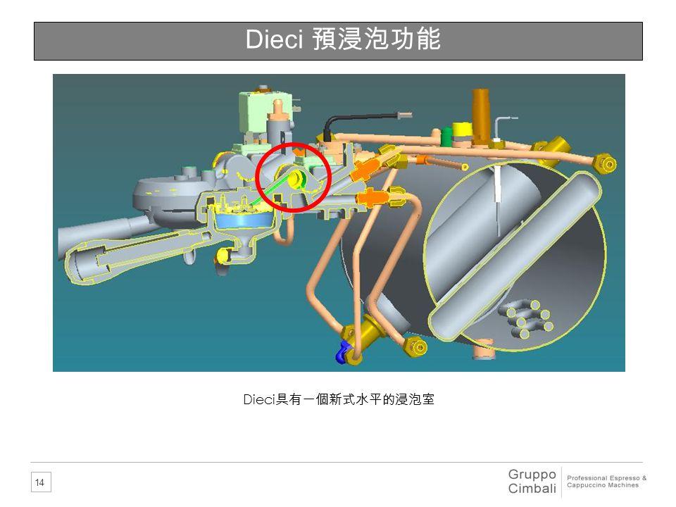 14 Dieci 預浸泡功能 Dieci 具有一個新式水平的浸泡室