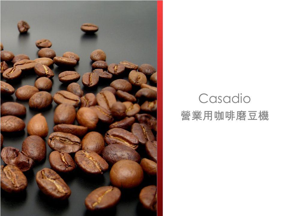 30 Q10 Casadio 營業用咖啡磨豆機