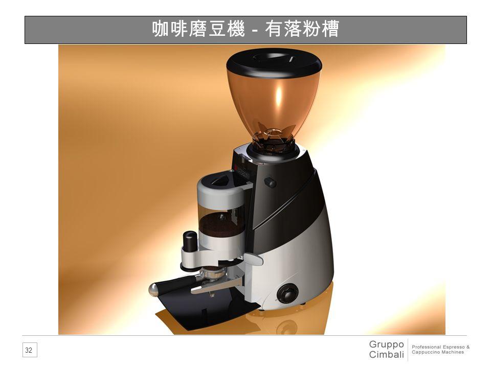 32 咖啡磨豆機-有落粉槽