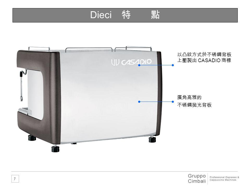 7 廣角高雅的 不锈鋼拋光背板 以凸紋方式於不锈鋼背板 上壓製出 CASADIO 商標 Dieci 特 點
