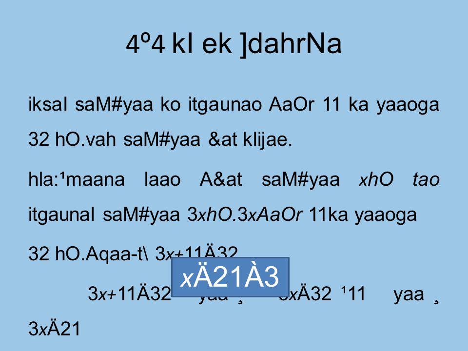 4 º 4 kI ek ]dahrNa iksaI saM#yaa ko itgaunao AaOr 11 ka yaaoga 32 hO.vah saM#yaa &at kIijae.