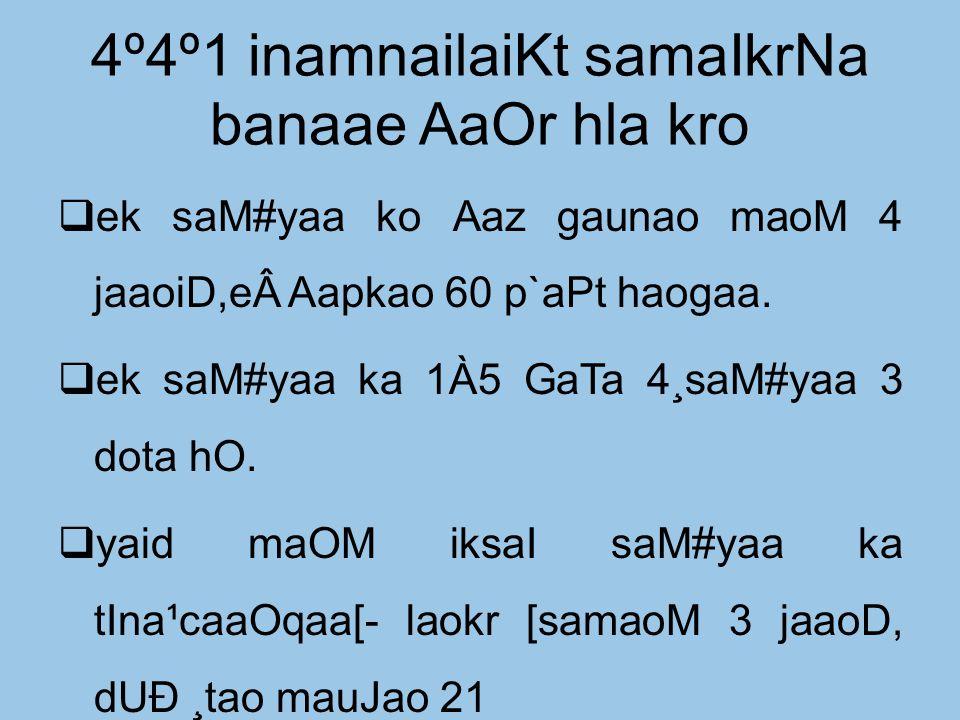 4º4º1 inamnailaiKt samaIkrNa banaae AaOr hla kro  ek saM#yaa ko Aaz gaunao maoM 4 jaaoiD,eAapkao 60 p`aPt haogaa.