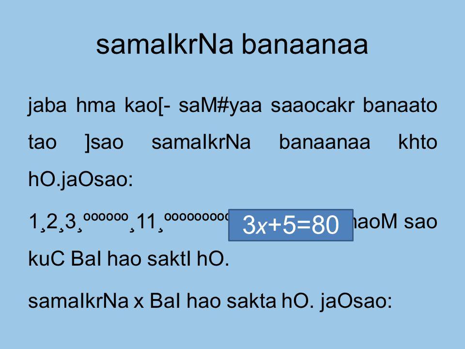 samaIkrNa banaanaa jaba hma kao[- saM#yaa saaocakr banaato tao ]sao samaIkrNa banaanaa khto hO.jaOsao: 1¸2¸3¸ºººººº¸11¸ºººººººººº¸100¸ºººººº¸maoM sao kuC BaI hao saktI hO.