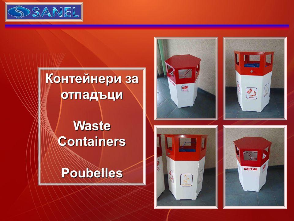Контейнери за отпадъци Waste Containers Poubelles