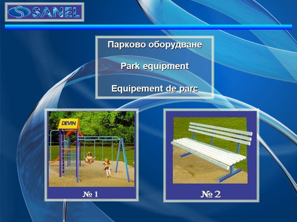 Парково оборудване Park equipment Equipement de parc