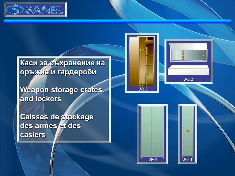 Каси за съхранение на оръжие и гардероби Weapon storage crates and lockers Caisses de stockage des armes et des casiers