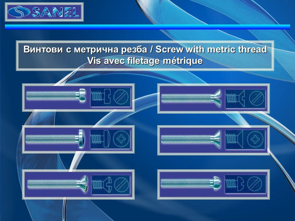 Винтови с метрична резба / Screw with metric thread Vis avec filetage métrique