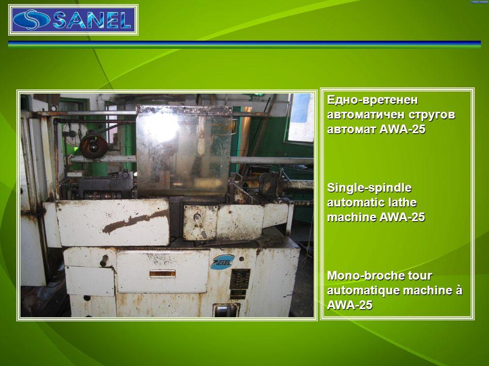 Едно-вретенен автоматичен стругов автомат АWA-25 Single-spindle automatic lathe machine AWA-25 Mono-broche tour automatique machine à AWA-25