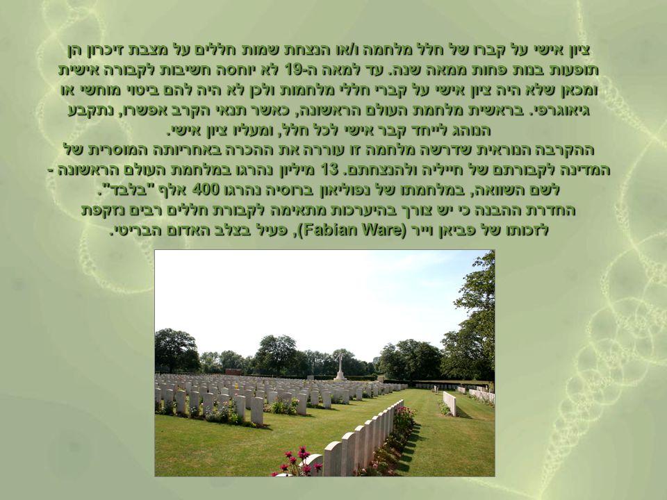 מצבות של חיילים יהודיים בבית הקברות הבריטי בירושלים
