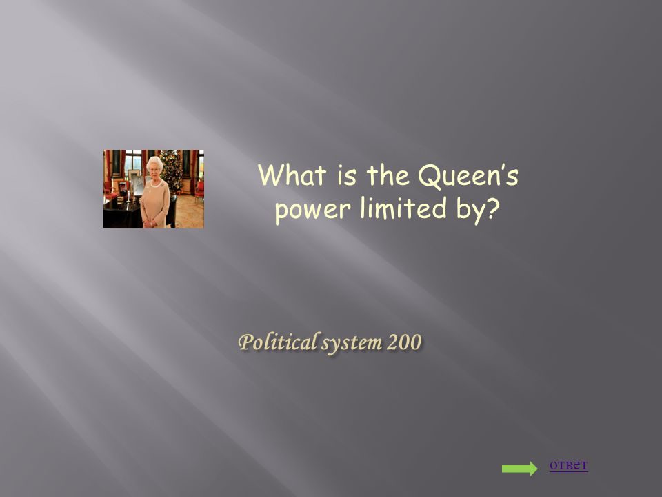 Political system 200 What is the Queen's power limited by? ответ