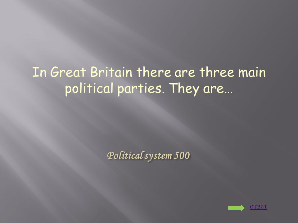 Political system 500 In Great Britain there are three main political parties. They are… ответ