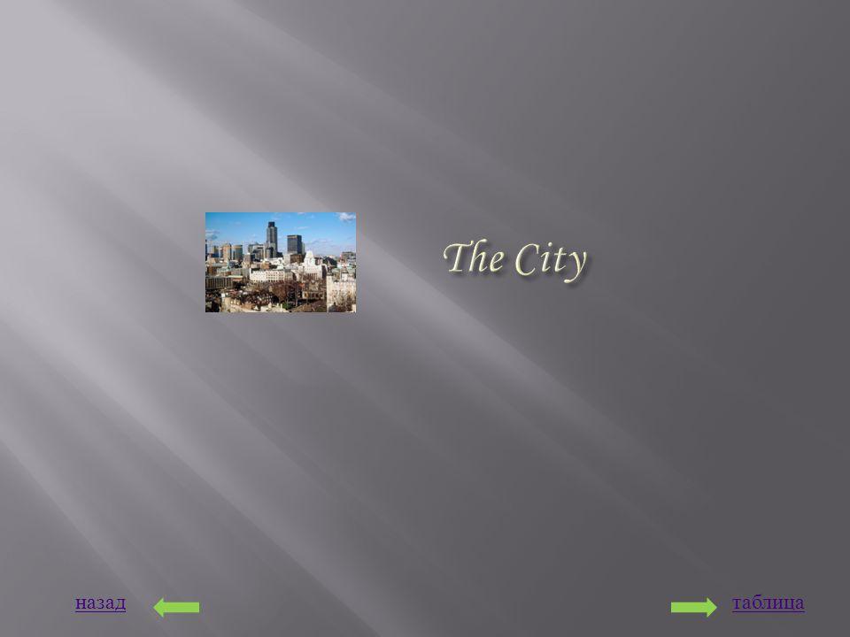 назадтаблица The City