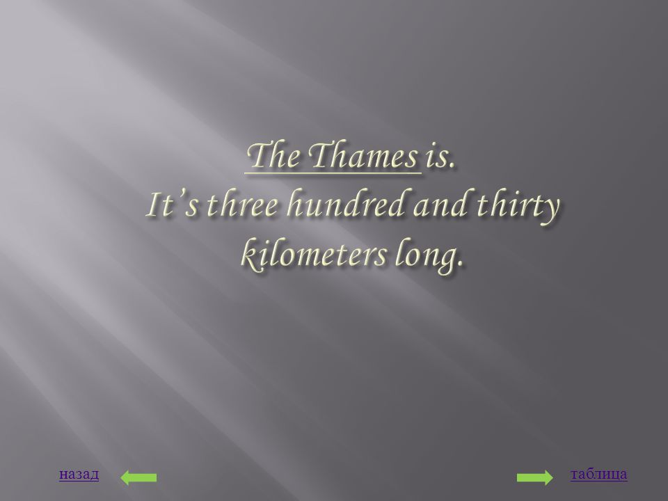 назадтаблица The Thames is. It's three hundred and thirty kilometers long.