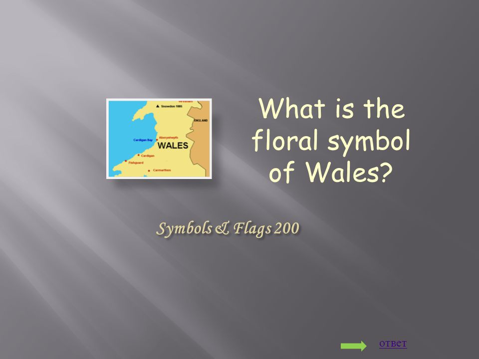 Symbols & Flags 200 What is the floral symbol of Wales? ответ