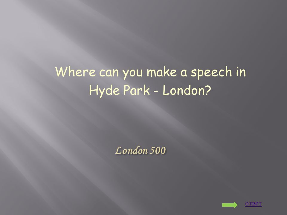 London 500 Where can you make a speech in Hyde Park - London? ответ
