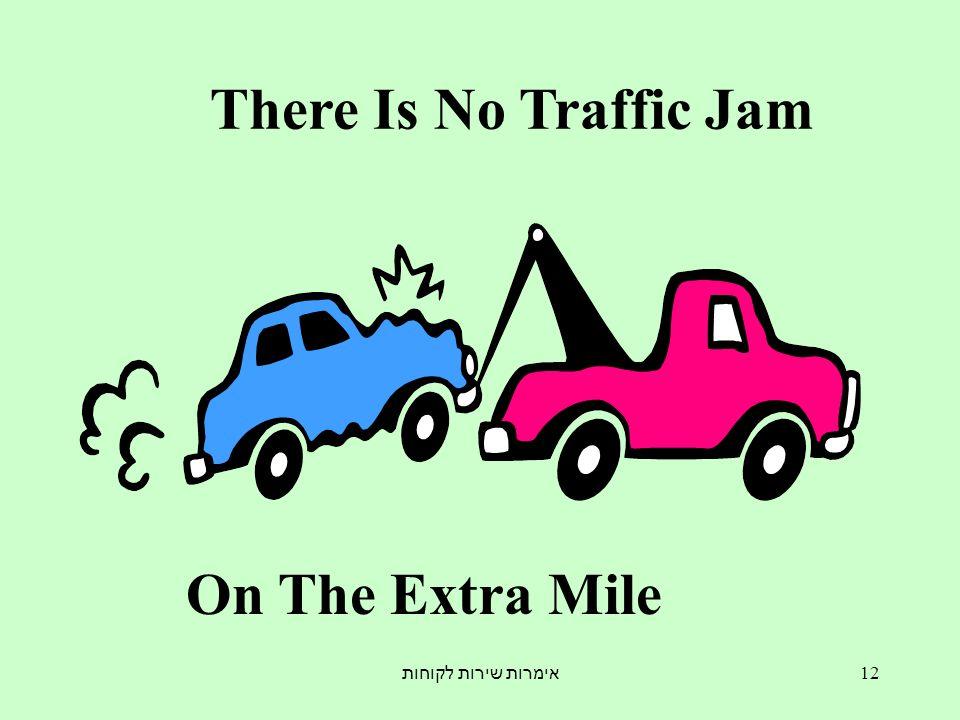 אימרות שירות לקוחות 12 There Is No Traffic Jam On The Extra Mile