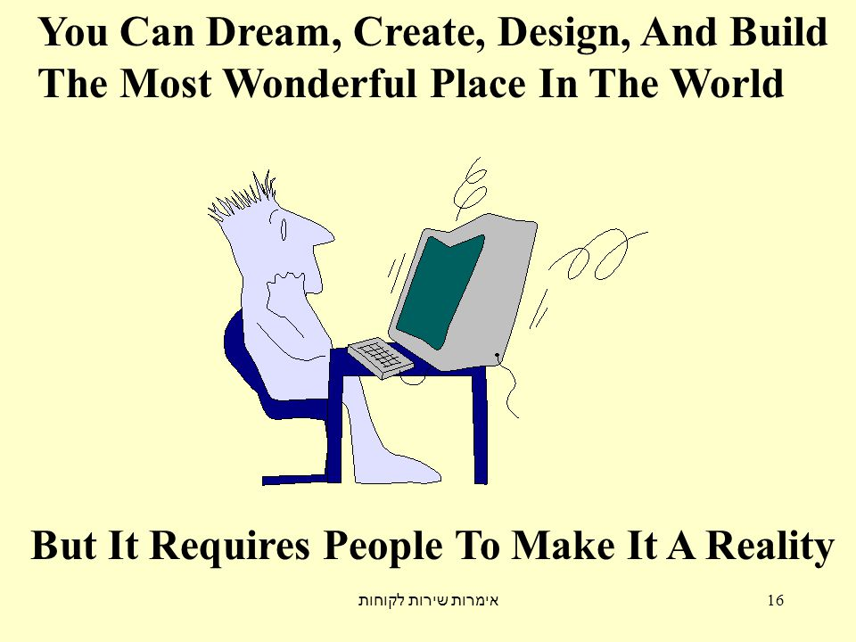 אימרות שירות לקוחות 16 You Can Dream, Create, Design, And Build The Most Wonderful Place In The World But It Requires People To Make It A Reality