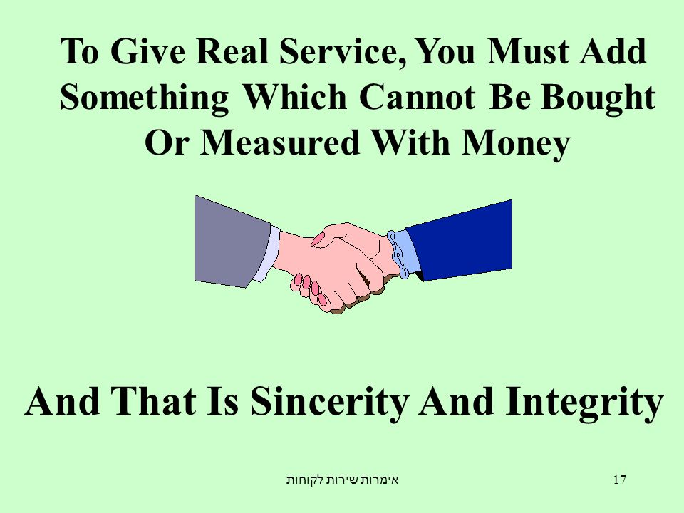 אימרות שירות לקוחות 17 To Give Real Service, You Must Add Something Which Cannot Be Bought Or Measured With Money And That Is Sincerity And Integrity