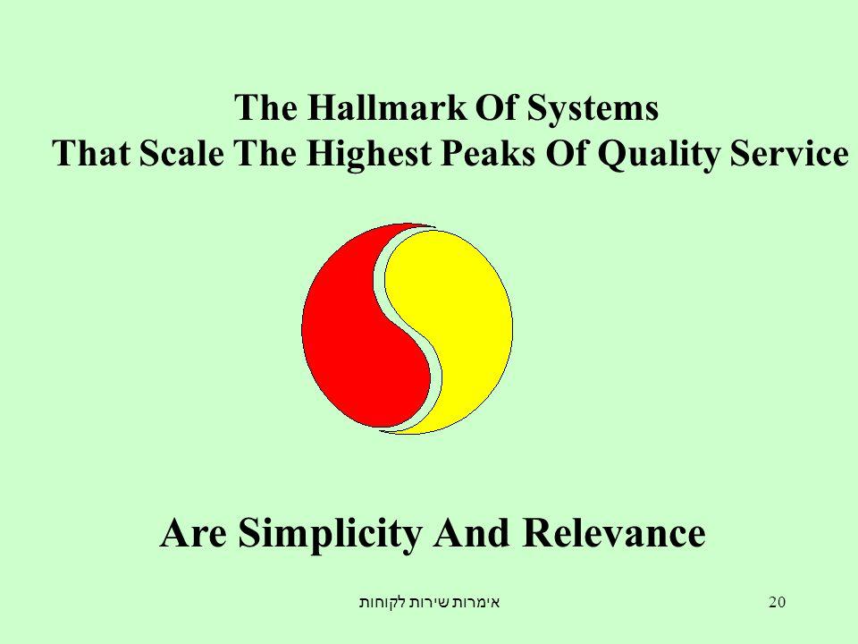 אימרות שירות לקוחות 20 The Hallmark Of Systems That Scale The Highest Peaks Of Quality Service Are Simplicity And Relevance