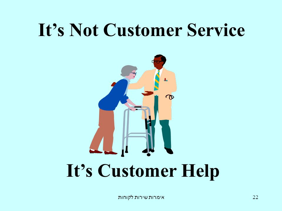 אימרות שירות לקוחות 22 It's Not Customer Service It's Customer Help