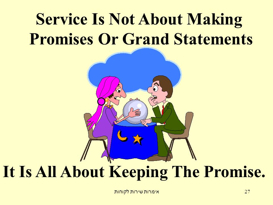 אימרות שירות לקוחות 27 Service Is Not About Making Promises Or Grand Statements It Is All About Keeping The Promise.