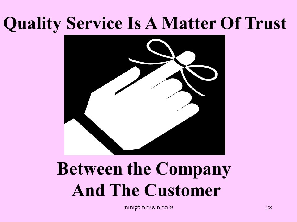 אימרות שירות לקוחות 28 Quality Service Is A Matter Of Trust Between the Company And The Customer