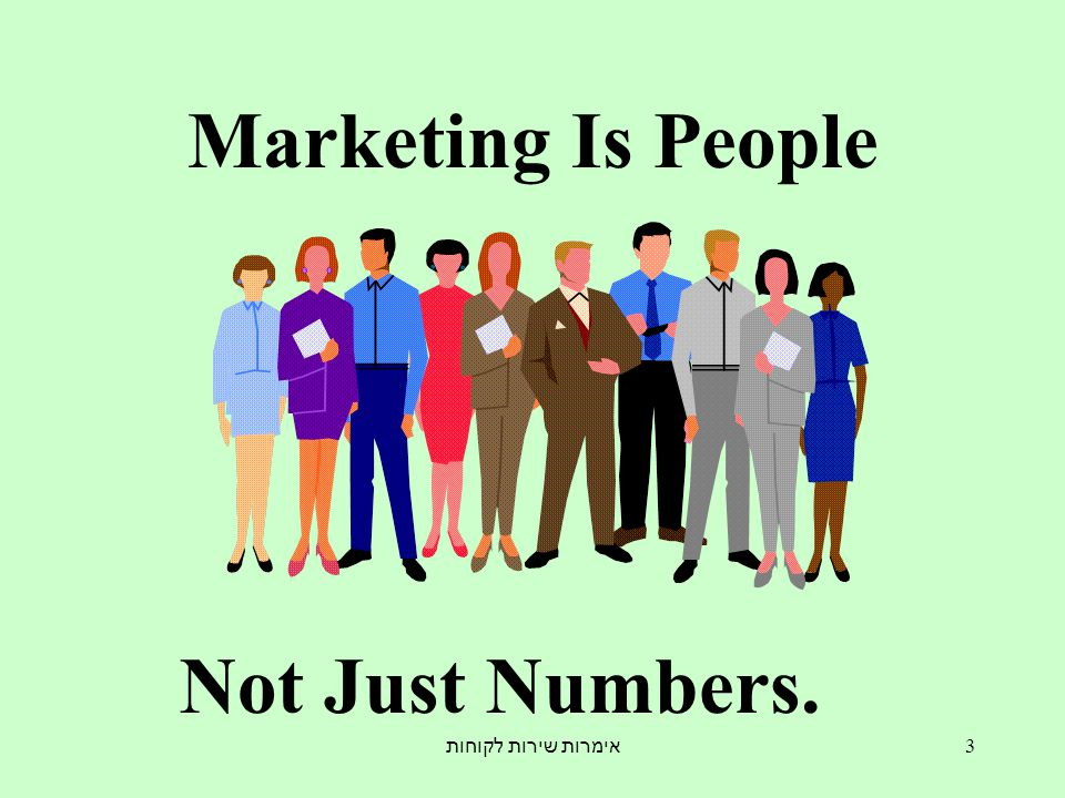 אימרות שירות לקוחות 3 Marketing Is People Not Just Numbers.