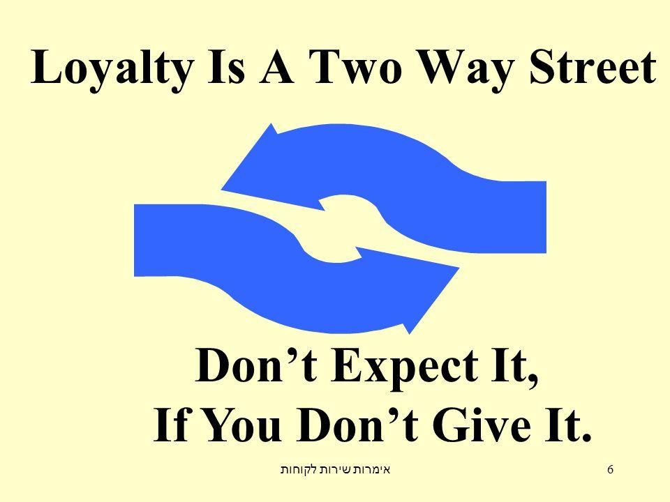 אימרות שירות לקוחות 6 Loyalty Is A Two Way Street Don't Expect It, If You Don't Give It.