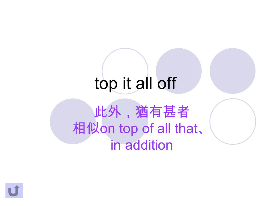 top it all off 此外,猶有甚者 相似 on top of all that 、 in addition