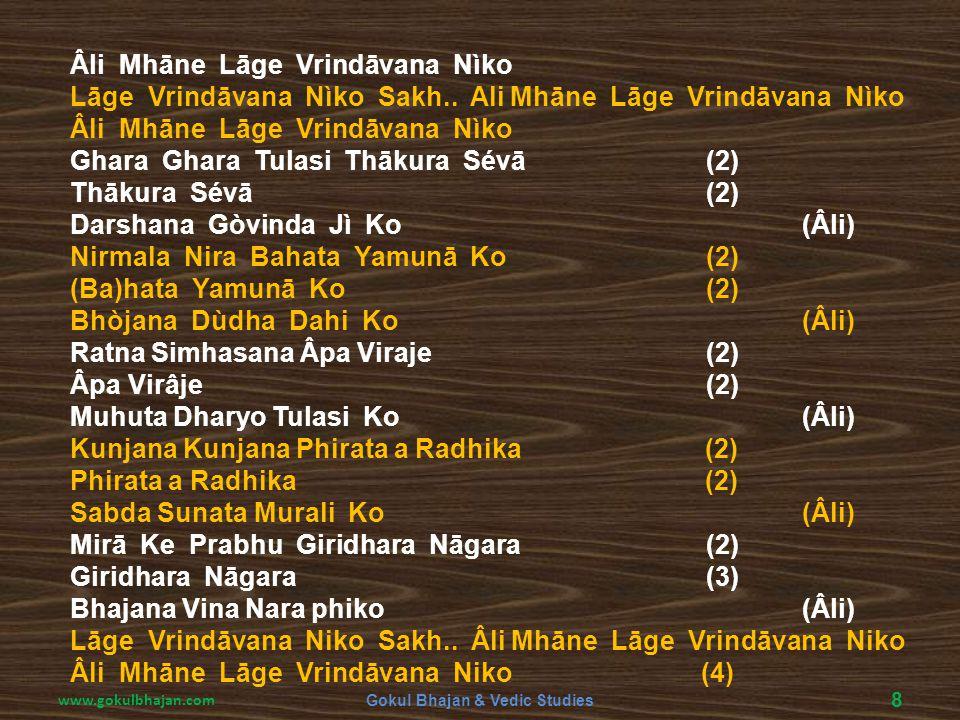 Gokul Bhajan & Vedic Studies 8 Âli Mhāne Lāge Vrindāvana Nìko Lāge Vrindāvana Nìko Sakh.. Ali Mhāne Lāge Vrindāvana Nìko Âli Mhāne Lāge Vrindāvana Nìk