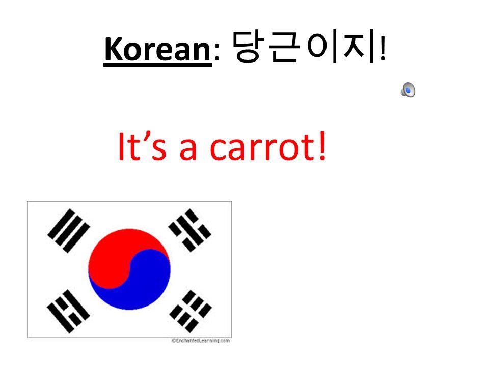 Korean: 당근이지 ! It's a carrot!