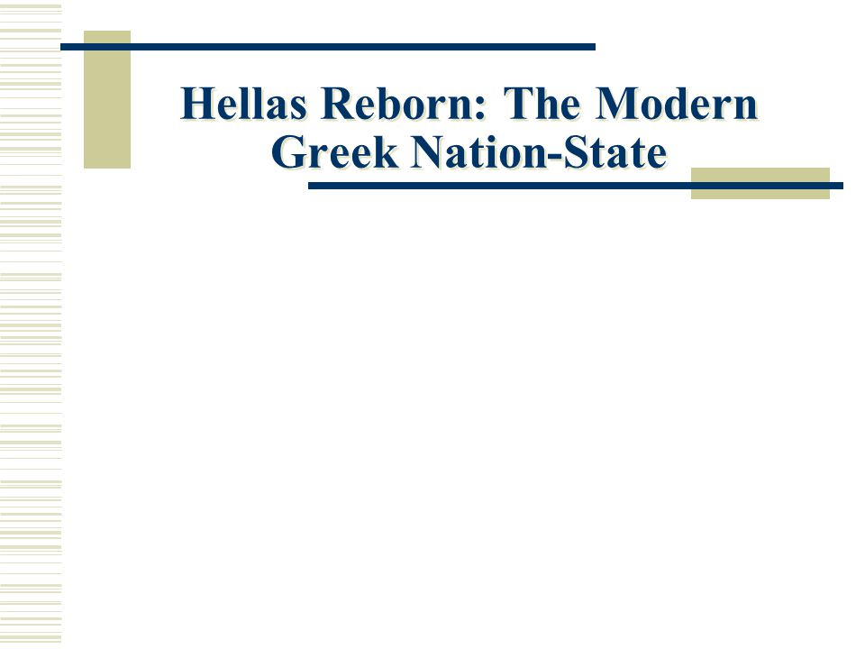 A Balkan Problem of Identity  Greece as part of the Roman Empire and its continuance in the Byzantine Empire 'Romeic' identity: Rhomaioi Doctrinal schisms (Greek Orthodox vs.