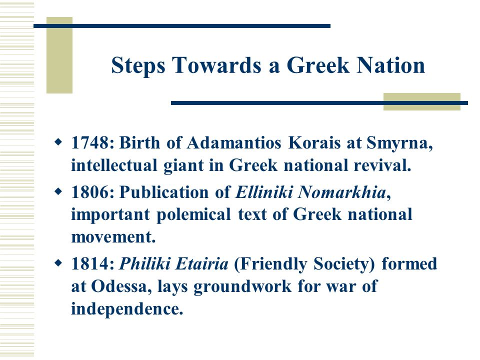 Steps Towards a Greek Nation  1748: Birth of Adamantios Korais at Smyrna, intellectual giant in Greek national revival.
