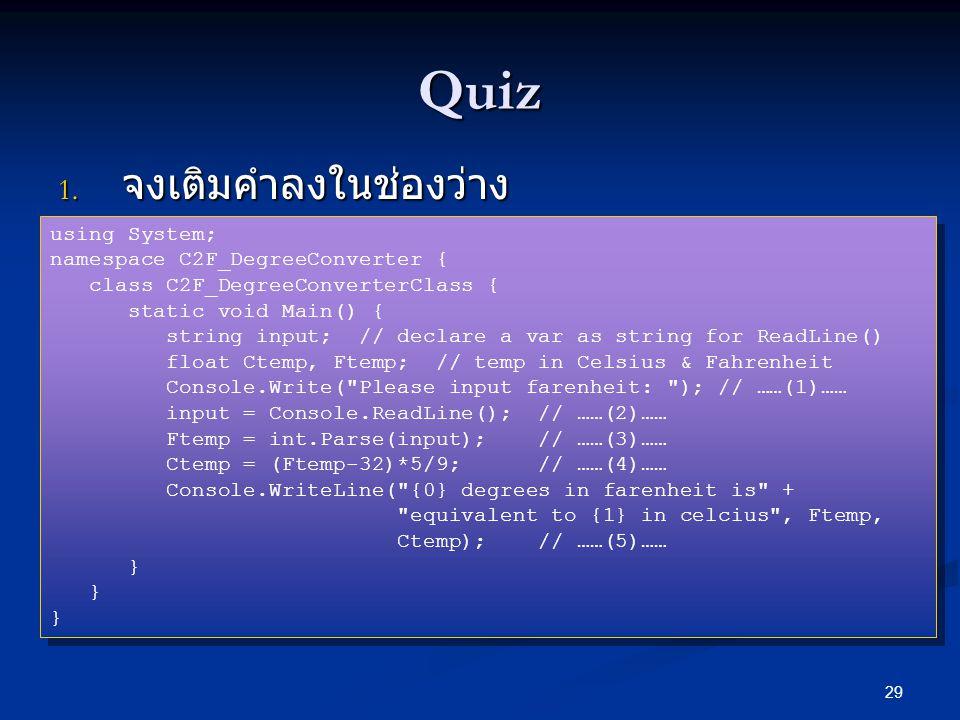 29 Quiz 1. จงเติมคำลงในช่องว่าง using System; namespace C2F_DegreeConverter { class C2F_DegreeConverterClass { static void Main() { string input; // d