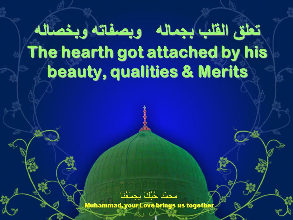 تعلق القلب بجماله وبصفاته وبخصاله The hearth got attached by his beauty, qualities & Merits محمّد حُبُكَ يجمَعُنا Muhammad, your Love brings us together