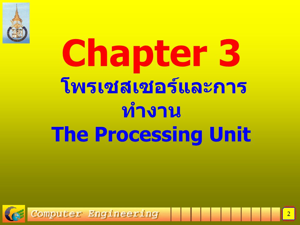 Chapter 3 - The Processing Unit 2 240-208 Fundamental of Computer Architecture Chapter 3 โพรเซสเซอร์และการ ทำงาน The Processing Unit