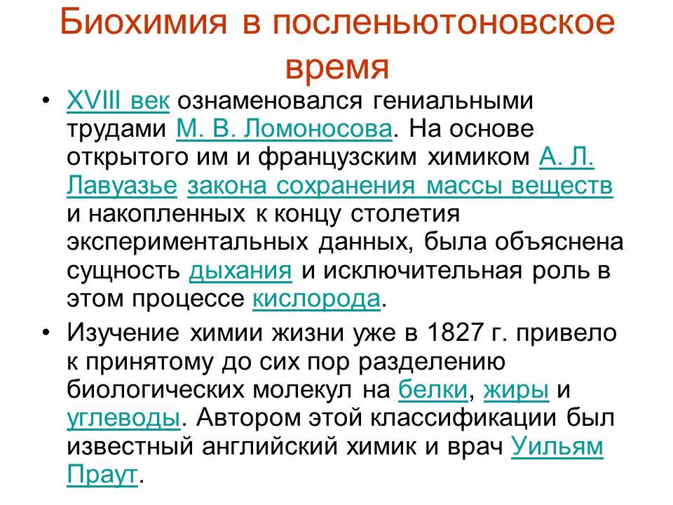 Биохимия в посленьютоновское время XVIII век ознаменовался гениальными трудами М.