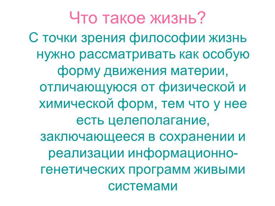 Что такое жизнь.