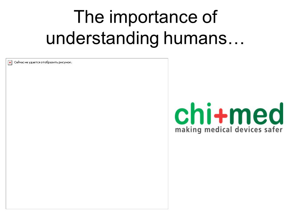 The importance of understanding humans…