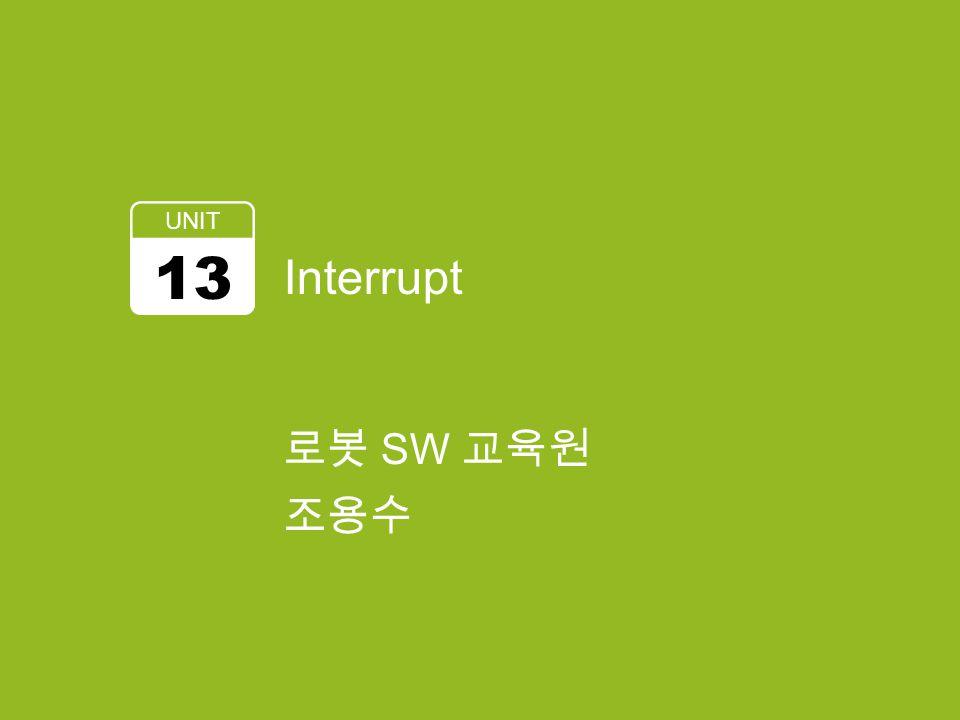 Interrupt UNIT 13 로봇 SW 교육원 조용수