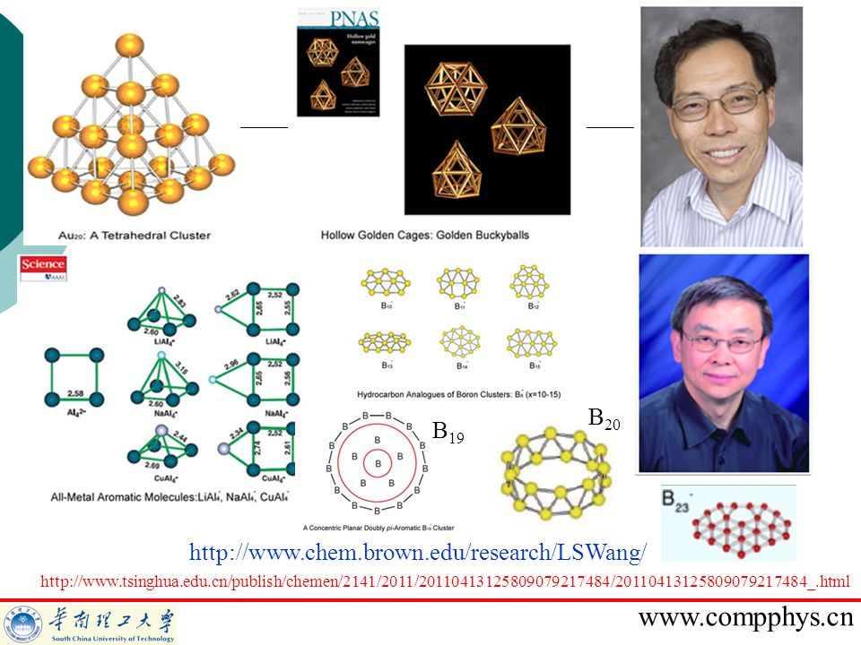 www.compphys.cn http://www.chem.brown.edu/research/LSWang/ http://www.tsinghua.edu.cn/publish/chemen/2141/2011/20110413125809079217484/201104131258090