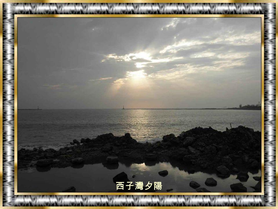西子灣 西子灣位於高雄市西側,壽山西南端山麓下,北瀕萬 壽山,南臨旗津半島,為一黃澄碧藍的海水浴場,是 一處以夕陽美景及天然礁石聞名的港灣。 西子灣的夕陽是高雄的八景之一,每當黃昏時刻,夕 陽西掛,片片彩雲,富有詩情畫意的情境。 長長的防波堤是西子灣的特色,座落在防波堤北側的 中山大學,擁有山海美景的校園。東側山坡上的英國 領事館,具有歷史意義。