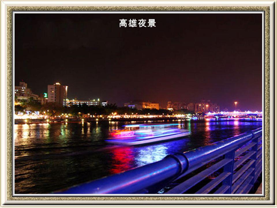西子灣河堤旁走道